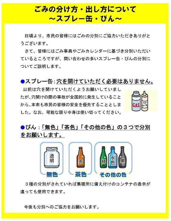 66fb3972ba2cd スプレー缶とびんのゴミ出しについての説明